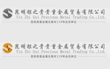 {geo.city}银之贵贵重金属贸易有限公司