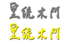 {geo.city}门盛商贸有限公司