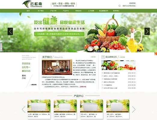 云松南农业开发有限公司